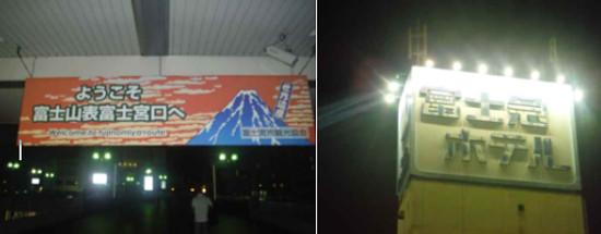 富士宮駅周辺