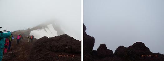 霧の剣が峰